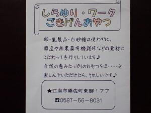 2021.05.23(白ゆり・ワーク)
